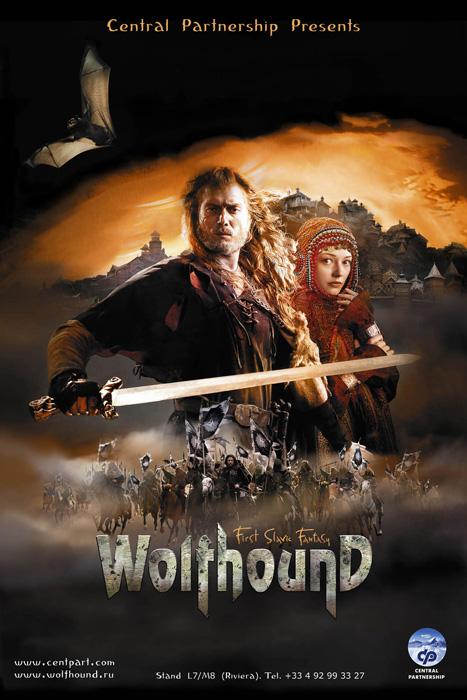 Волкодав (2006)