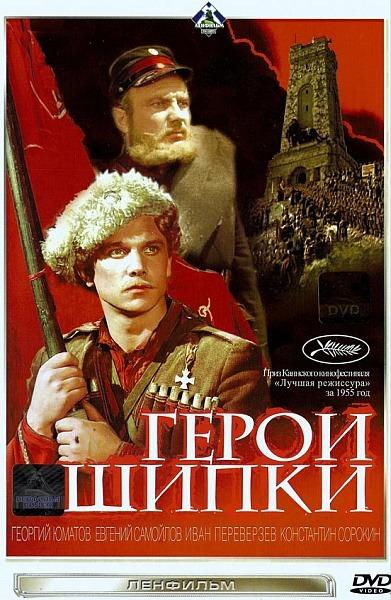 Героите на Шипка (1954)