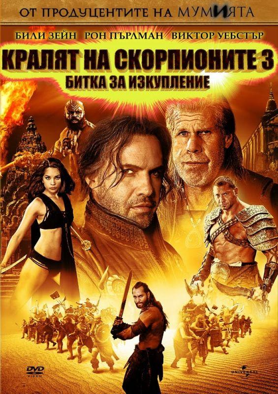 The Scorpion King 3: Battle for Redemption / Кралят на скорпионите 3 (2012)