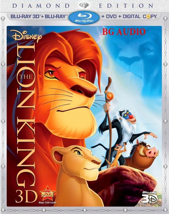 The Lion King / Цар лъв (1994)