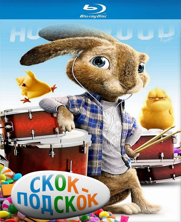 Hop / Скок-подскок (2011)