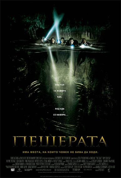 The Cave / Пещерата (2005)